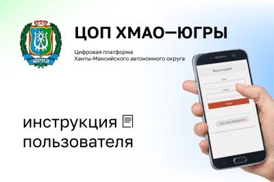 Цифровая образовательная платформа ХМАО — Югры