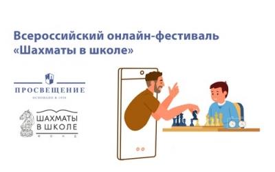 Шахматный онлайн-фестиваль Фонда «Шахматы в школе»