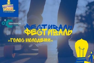 Голос нижневартовца – в хоре голосов молодёжи России