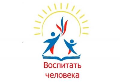 О Всероссийский конкурсе педагогических работников   «Воспитать человека»