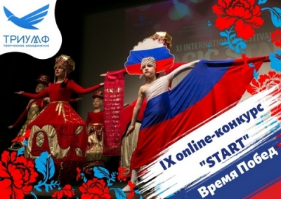 Ансамбль «Конфетти» - лауреат международного конкурса «START. ВРЕМЯ ПОБЕД»
