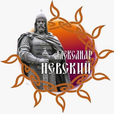 800-летие со дня рождения князя Александра Невского