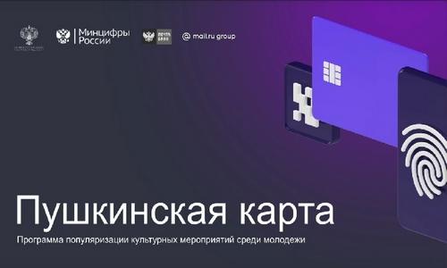 «Пушкинская карта»