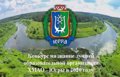 Конкурс на звание лучшей образовательной организации ХМАО - Югры  в 2020 году