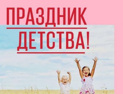 Праздник счастливого детства