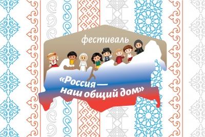 Стартует фестиваль «Россия – наш общий дом» в 2021 году