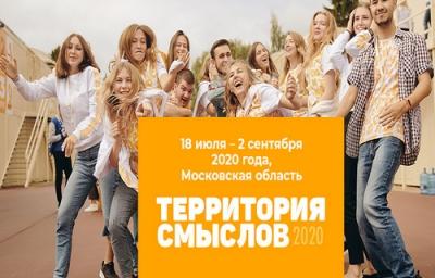 Всероссийский молодежный образовательный форум «Территория смыслов»