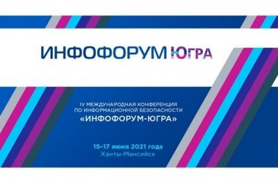 IV Международная конференция по информационной безопасности «Инфофорум-Югра»