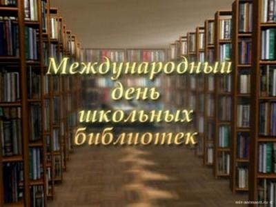 С Международным днем школьных библиотек!