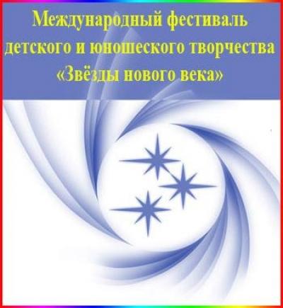 Звезды нового века