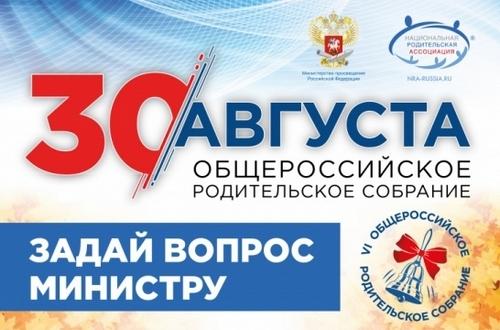 30 августа 2019 года состоится VI Общероссийское родительское собрание