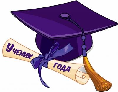 Ученик года – 2021