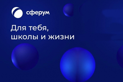 «Сферум» – обещанный аналог Zoom