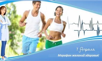 Марафон пожеланий здоровья