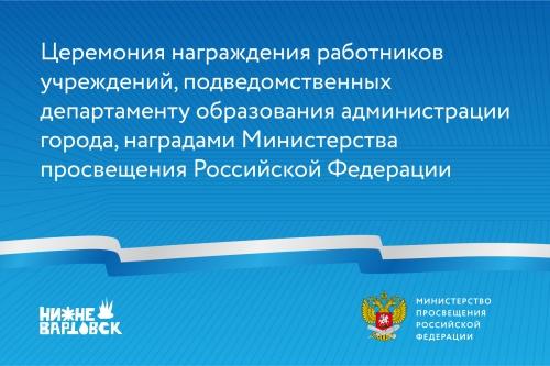 Награждение педагогов наградами Министерства просвещения РФ