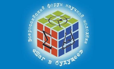 Итоги Всероссийского форума научной молодежи «Шаг в будущее»