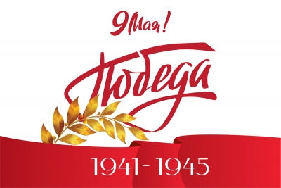 9 Мая 1945 года – День Победы над фашистской Германией
