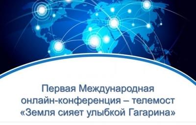 Первая Международная онлайн-конференция – телемост «Земля сияет улыбкой Гагарина»