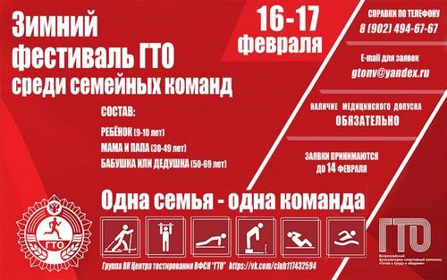 Зимний фестиваль «ГТО» среди семейных команд