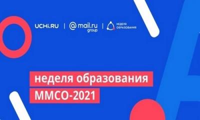 Учи.ру на всероссийской «Неделе образования» ММСО-2021