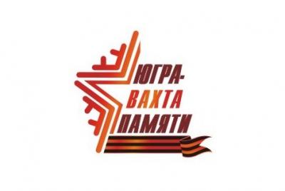 Открытие городской патриотической акции  «ЮГРА – ВАХТА  ПАМЯТИ – 2021»