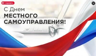 21 апреля – День местного самоуправления в России