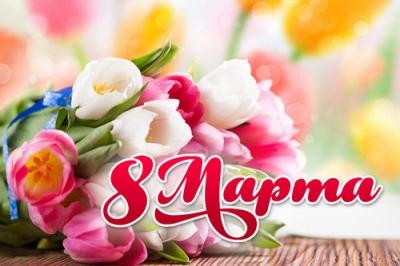 С Международным женским днем – праздником весны, любви и красоты!