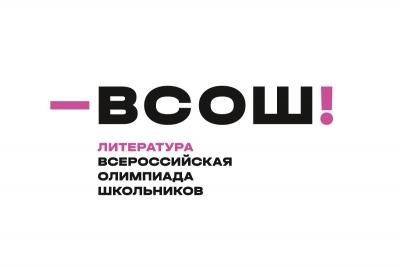 Итоги всероссийской олимпиады школьников по литературе