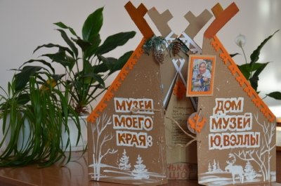 Лэпбук «Дом-музей Юрия Вэллы»