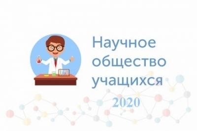 Подведены итоги Слета НОУ в 2019-2020 учебном году