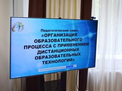 Педагогический совет в режиме online прошел в Центре детского творчества