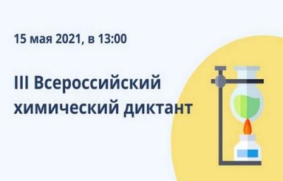 Всероссийский химический диктант – 2021