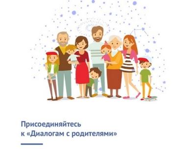 """Новые """"Диалоги с родителями"""""""