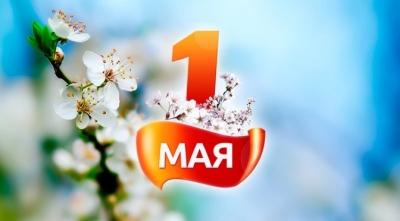 Первомай – праздник весны и труда