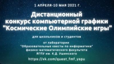 Конкурс компьютерной графики «Космические Олимпийские игры»