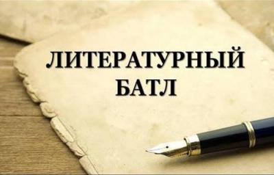 Литературный батл « По страницам современной прозы…»