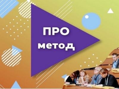 Всероссийский конкурс методистов «ПРОметод»