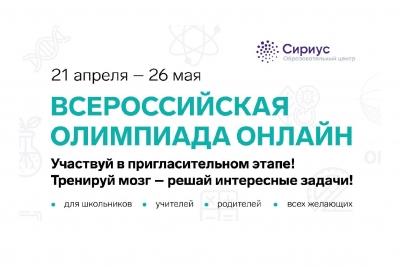 Пригласительный этап Всероссийской олимпиады школьников 2020-2021