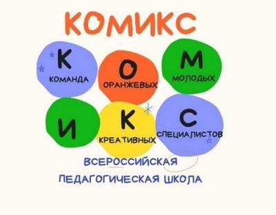 X юбилейная сессия Всероссийской педагогической школы Общероссийского Профсоюза образования