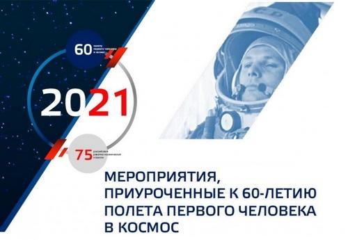 В Югре пройдут мероприятия, приуроченные к празднованию 60-летия первого полета Ю.А. Гагарина в космос
