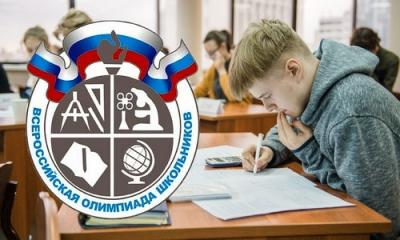 Завершилась всероссийская олимпиада школьников 2020-2021 учебного года