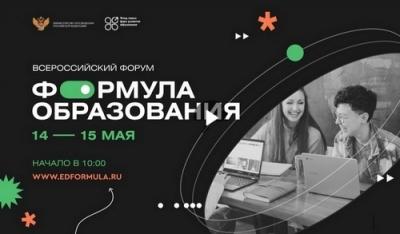 Первый Всероссийский форум «Формула образования»