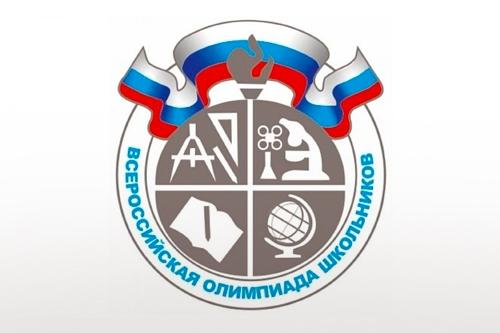В Югре стартовал региональный этап всероссийской олимпиады школьников