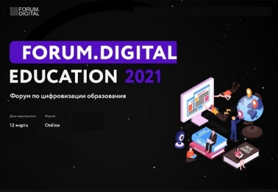 Форум по цифровизации образования