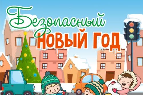Безопасный Новый год!