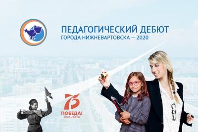 Подведены итоги XII конкурса  «Педагогический дебют – 2020»