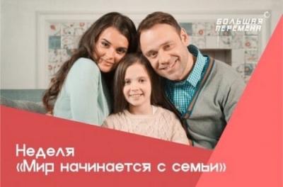 """Тематическая неделя от """"Большой перемены"""""""