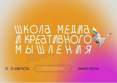Продолжается набор на Школу медиа и креативного мышления, которая пройдёт в Ханты-Мансийске