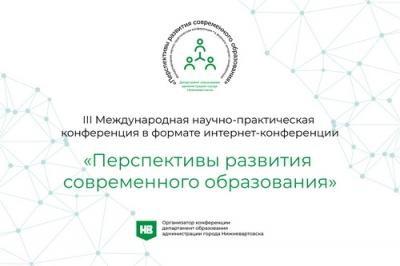 III Международная научно-практическая конференция «Перспективы развития современного образования»
