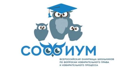 Олимпиада по избирательному праву «Софиум» подвела итоги